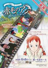 "『赤毛のアン 』 アニメコンサート開催決定(C)NIPPON ANIMATION CO., LTD.""Anne of Green Gables"" TM AGGLA"