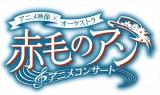 """『赤毛のアン 』 アニメコンサート開催決定(C)NIPPON ANIMATION CO., LTD.""""Anne of Green Gables"""" TM AGGLA"""