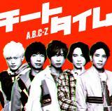 A.B.C-Z最新シングル「チートタイム」初回限定盤Aジャケット写真