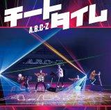 A.B.C-Z最新シングル「チートタイム」初回限定盤Bジャケット写真