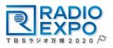 『RADIO EXPO 〜TBSラジオ万博2020〜』が2月10日と11日に開催(C)TBSラジオ