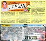 タイタンが発行する情報誌『号外』の2月号