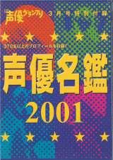 2001年版の『声優名鑑』