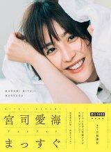 『S-PARK 特別編集 宮司愛海フォトブック まっすぐ』(講談社)