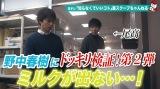 日本テレビ水曜ドラマ『知らなくていいコト』よりドッキリ検証動画を配信