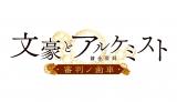 アニメ『文豪とアルケミスト』ロゴタイトル