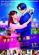 映画『ヲタクに恋は難しい』(公開中)ポスタービジュアル(C)2020映画「ヲタクに恋は難しい」製作委員会(C)ふじた/一迅社