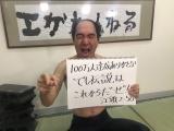 江頭2:50のYouTube チャンネル『エガちゃんねる』の登録者数が100万人を突破