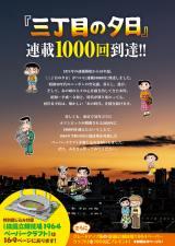 漫画『三丁目の夕日』コミック第67巻 (C)西岸良平/小学館