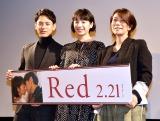 映画『Red』公開直前女性限定上映イベントに参加した(左から)妻夫木聡、夏帆、三島有紀子監督 (C)ORICON NewS inc.