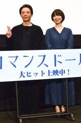 映画『ロマンスドール』公開御礼ファンイベントに登壇した(左から)高橋一生、タナダユキ (C)ORICON NewS inc.