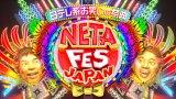 大型ネタ番組『NETA FESTIVAL JAPAN』タイトルロゴ(C)日本テレビ