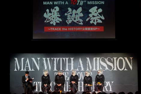"『MAN WITH A ""10TH"" MISSION 爆誕祭〜TRACE the HISTORY公開直前SP〜』の模様"