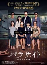 『第92回アカデミー賞』作品賞を受賞した韓国映画『パラサイト 半地下の家族』(C) 2019 CJ ENM CORPORATION, BARUNSON E&A ALL RIGHTS RESERVED