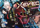マガジンで連載がスタートした『XEVEC(ゼベック)』 (C)講談社
