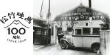 松竹映画100周年の記念ロゴと100年前に開所した蒲田撮影所(C)松竹株式会社