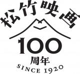 松竹映画100周年の記念ロゴ(メイン)