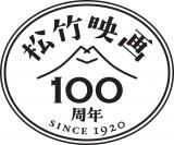 松竹映画100周年の記念ロゴ(サブ)