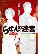 『らせんの迷宮ー遺伝子捜査ー』(2)書影(C)夏緑/菊田洋之/小学館