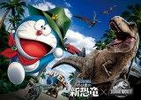 ユニバーサル・スタジオ・ジャパンで映画『ジュラシック・ワールド』に登場した恐竜たちと「ドラえもん」の夢のコラボが実現