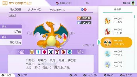 配信されたポケモンの新クラウドサービス『Pokemon HOME』