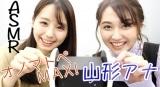 TBS公式YouTubeチャンネル「となりのこいけ」(左から)小池里奈、山形純菜アナウンサー (C)TBS