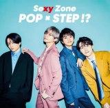 Sexy Zone『POP × STEP!』