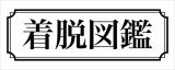 着脱図鑑ロゴ_R