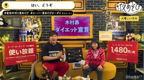 『声優と夜あそび』に出演した木村昴と金田朋子(C)AbemaTV