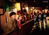 賀来賢人と山本舞香が共演するドラマ『死にたい夜にかぎって』(2月23日放送開始)