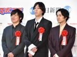 『第74回毎日映画コンクール』表彰式に出席したRADWIMPS(左から)桑原彰、野田洋次郎、武田祐介 (C)ORICON NewS inc.