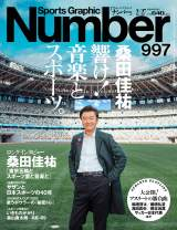 桑田佳祐が初登場『Number』997号表紙画像