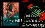 朗読ラジオドラマ『スマホを落としただけなのに 囚われの殺人鬼』が23日に放送(C)ニッポン放送