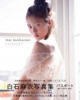 白石麻衣写真集『パスポート』乃木坂46卒業記念 限定カバー版