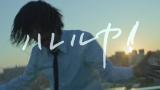 宮本浩次がソロアルバム収録の新曲「ハレルヤ」MV公開