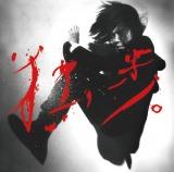 宮本浩次1stソロアルバム『宮本、独歩。』通常盤