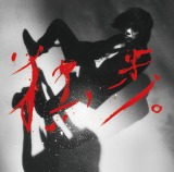 宮本浩次1stソロアルバム『宮本、独歩。』初回限定リキッドルーム盤