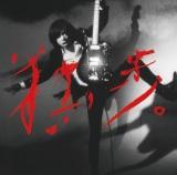 宮本浩次1stソロアルバム『宮本、独歩。』初回限定ライブベスト盤