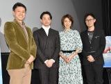 ミュージカル映画『とってもゴースト』のプレミア上映会に登壇した(左から)角川裕明監督、永山たかし、安蘭けい、tekkan (C)ORICON NewS inc.