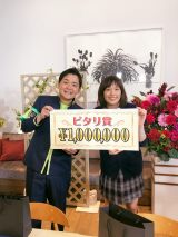 日本テレビ『ぐるぐるナインティナイン』内「ゴチ21」でピタリ賞を獲得した(左から)ノブ、本田翼 (C)日本テレビ