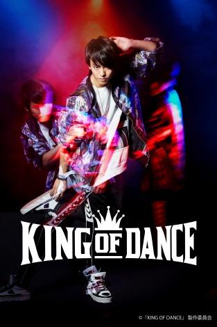 連続TVドラマ×舞台の連動プロジェクト『KING OF DANCE』主演の高野洸