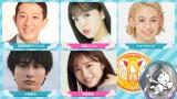 MC陣(上段左から)高橋茂雄(サバンナ)、藤田ニコル、りゅうちぇる(下段左から)小関裕太、神部美咲(C)TBS