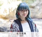 朝倉さやのメジャーデビュー作『古今唄集〜Future Trax BEST〜』ジャケット写真
