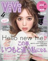 『ViVi』4月号の表紙を飾る藤田ニコル