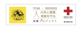 タイタン、日本赤十字社と協働プロジェクト発足