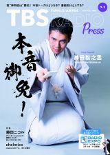 『TBSラジオPRESS』最新号(C)TBSラジオ