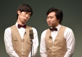 お笑いライブ『タイタンライブ』2月公演に出演したまんじゅう大帝国 (C)ORICON NewS inc.