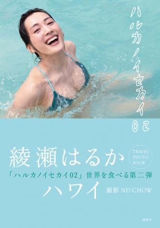綾瀬はるか写真集『ハルカノイセカイ』第2弾「ハワイ編」より(講談社)