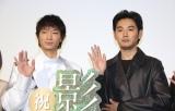 映画『影裏』公開記念舞台あいさつに登場した(左から)綾野剛、松田龍平 (C)ORICON NewS inc.
