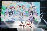 『「LoveLive! Series 9th Anniversary」ラブライブ!フェス』に出演したAqours